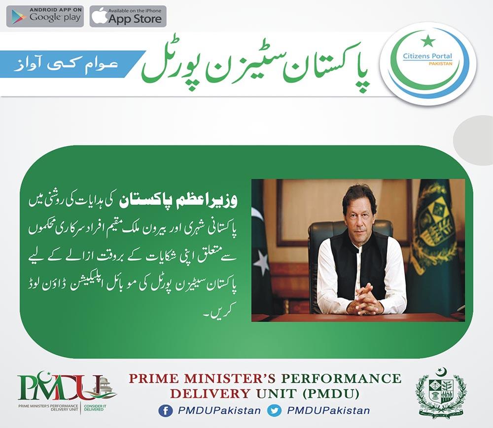 Pakistan Citizen's Portal